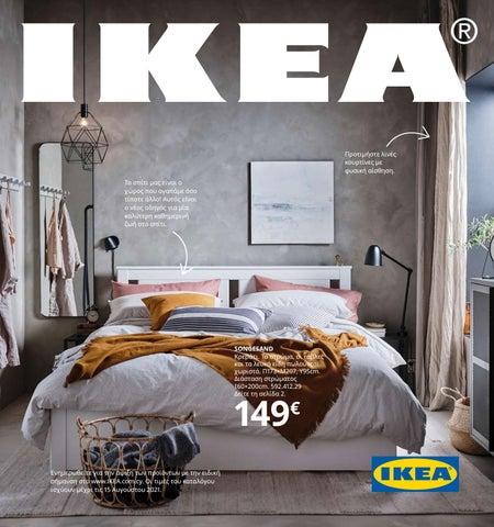 IKEA έπιπλα & διακόσμηση - Κατάλογος ΙΚΕΑ με προσφορές για το σπίτι