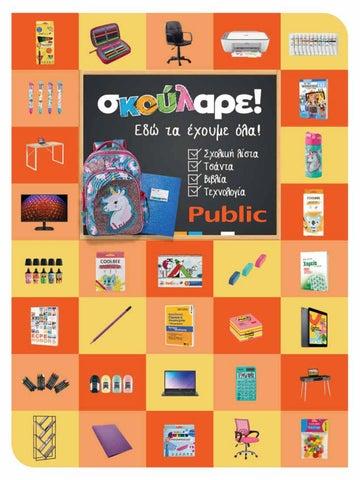 Public - Κατάλογος με σχολικά είδη, τσάντες, γραφική ύλη, βιβλία κ.ά