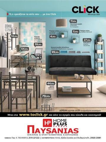 Paysanias Home Plus Stores. Φυλλάδιο Click - Φθινόπωρο 2020