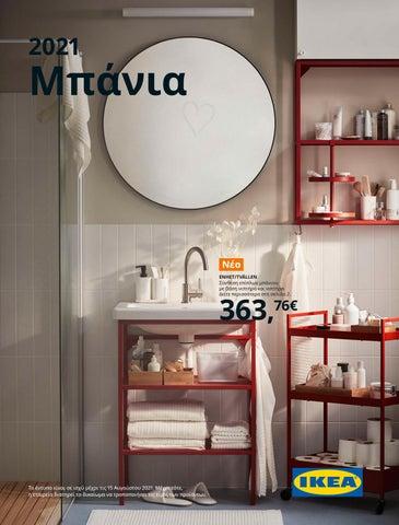 IKEA. Κατάλογος Μπάνια 2021. IKEA - In Store Range Brochure Bathroom