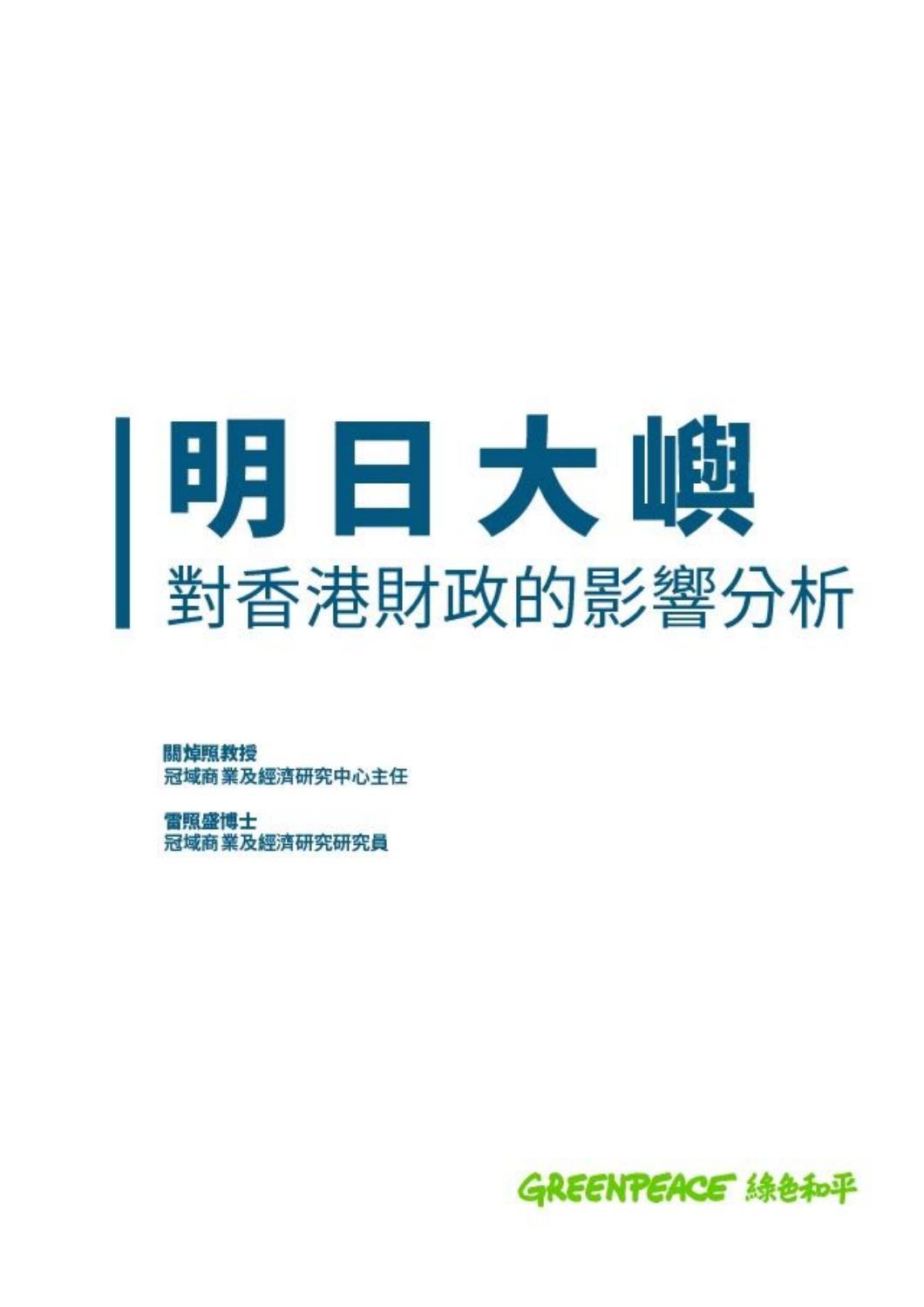 爆破 武漢 研究 所