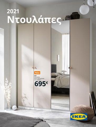 IKEA. Κατάλογος Ντουλάπες 2021. In Store Range Brochure Wardrobe