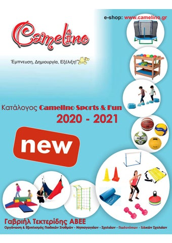 Camelino. Κατάλογος Αθλητικός - Sports & Fun 2020 - 2021. Φυσική αγωγή