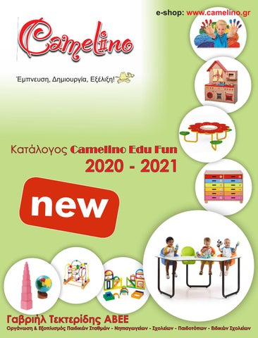 Camelino. Γενικό κατάλογος παιδικών σταθμών & νηπιαγωγείων «Edu & Fun»