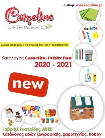 Camelino. Κατάλογος Ειδών Χειροτεχνίας - Hobby & Fun 2020 - 2021