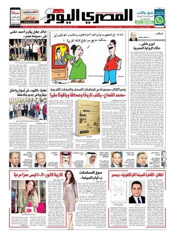 عددالأربعاء 23 9 2020 By Al Masry Media Corp Issuu