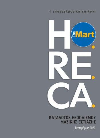 The Mart Cash & Carry. Κατάλογος HORECA με εξοπλισμό μαζικής εστίασης