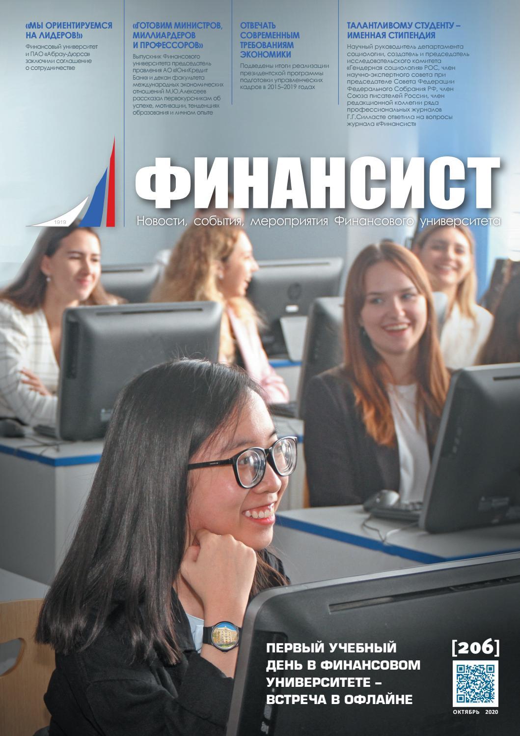 Финансовая девушка модель дипломная работа работа в курганинске для девушек