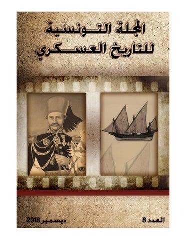 المجلة التونسية للتاريخ العسكري 08 Tunisian Journal Of Military History N 08 By Khalil Nouira Issuu