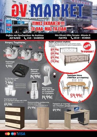 GV Market - Αιγάλεω. Φυλλάδιο με προσφορές σε είδη οικιακής χρήσης