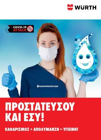 Würth Cyprus. Κατάλογος προϊόντων «Καθαρισμός - Απολύμανση - Υγιεινή»