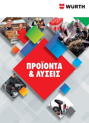 Würth Cyprus. Κατάλογος για επαγγελματίες «Προϊόντα & Λύσεις Wϋrth»