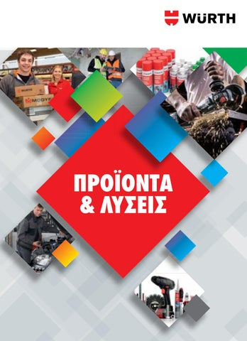 Würth Hellas. Κατάλογος για επαγγελματίες «Προϊόντα & Λύσεις Wϋrth»