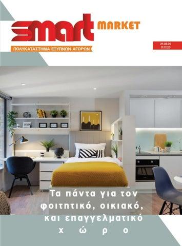 Smart Market. Φυλλάδιο με προσφορές σε προϊόντα για σπίτι και κήπο