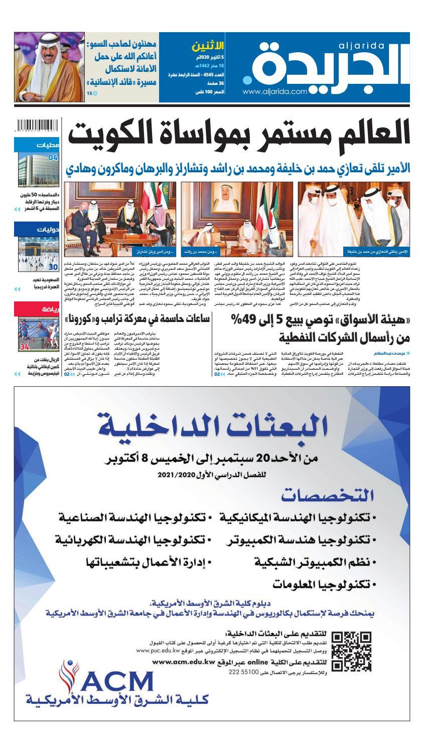 عدد الجريدة الإثنين 05 أكتوبر 2020 By Aljarida Newspaper Issuu