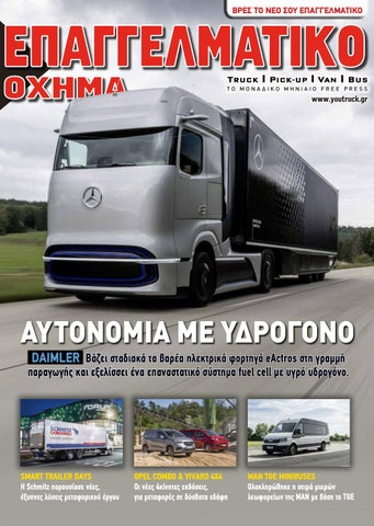 YouTruck 10/2020