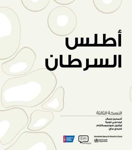 Cancer Atlas Third Edition Arabic Translation By Uicc Issuu