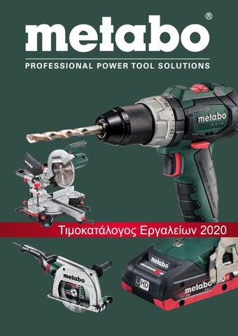 Metabo Cyprus. Τιμοκατάλογος εξαρτημάτων 2020 σε εργαλεία & μηχανήματα