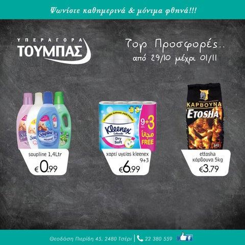 Τούμπας- Supermarket Λευκωσία. Φυλλάδιο Toumbas με προσφορές