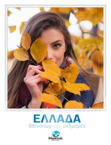 Manessis Travel. Κατάλογος «Φθινοπωρινές εκδρομές στην Ελλάδα 2020»