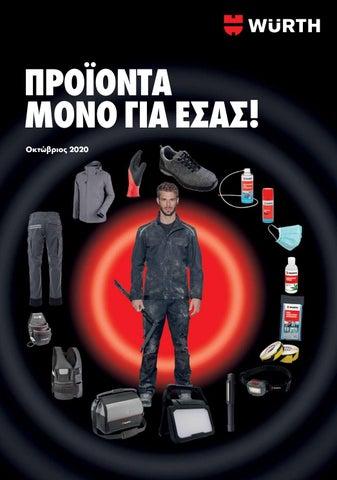 Würth Hellas. Κατάλογος - έντυπο «Προϊόντα Μόνο για Εσάς!»