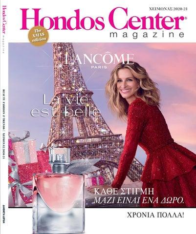 Hondos Center. Κατάλογος «The XMAS 20 Edition»