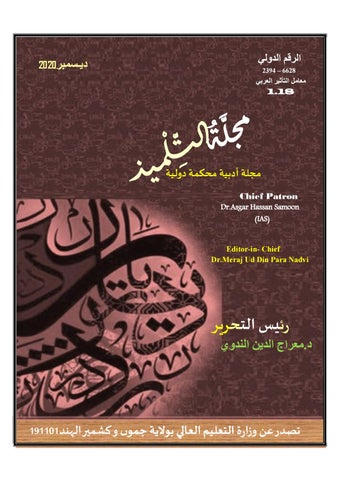 Tilmeez Student Magazine December 2020 By Ashraf Aboul Yazid Issuu