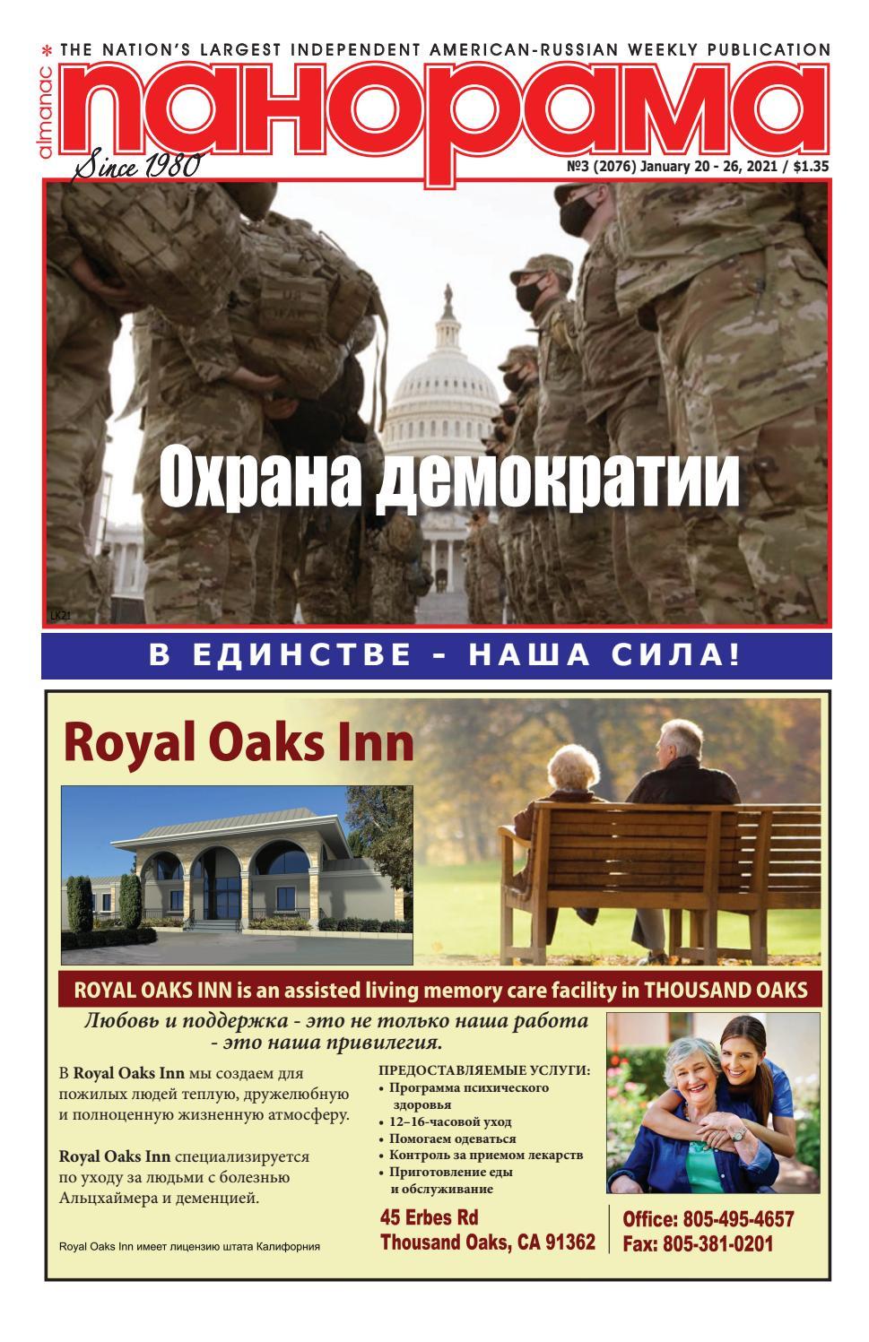 Реклама сайта в интернете Европейская улица (деревня Акиньшино) реклама в интернете санкт петербурге