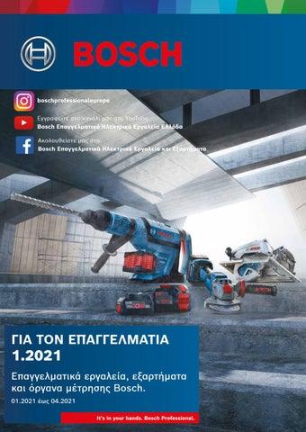 Bosch Professional. Φυλλάδιο με επαγγελματικά εργαλεία και μηχανήματα