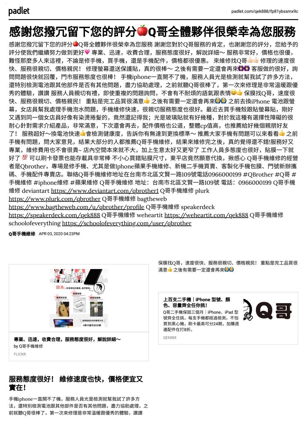 Q哥手機維修 - mac擴充