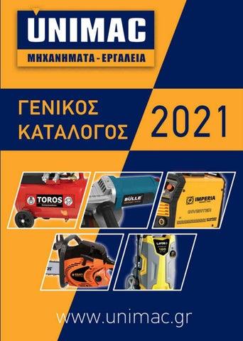 Unimac. Γενικός κατάλογος 2021 με εργαλεία και μηχανήματα