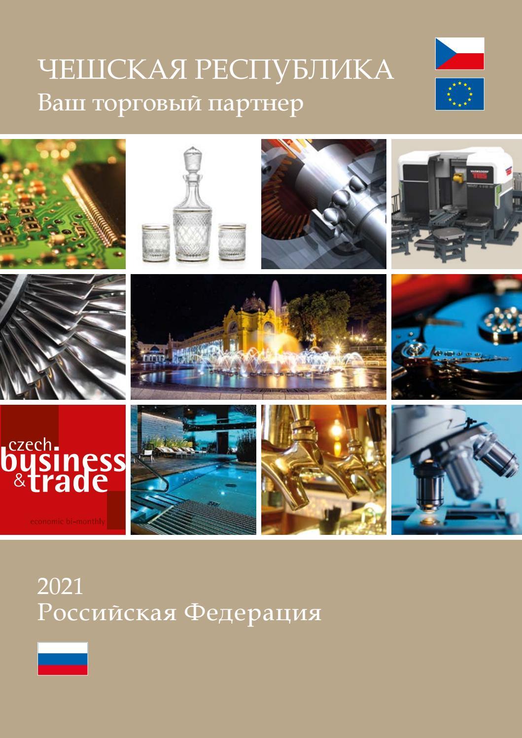 Торговый дом зарегистрированный за рубежом но имеющий представительство в россии пафос аренда вилл