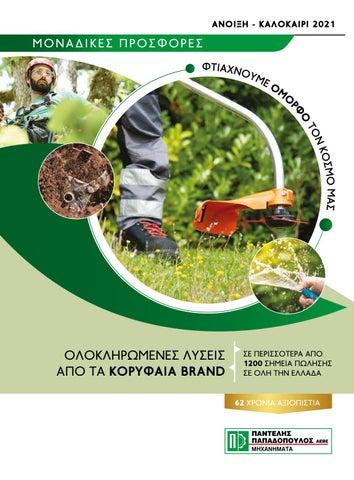 Πολυφυλλάδιο «Άνοιξη - Καλοκαίρι» με προσφορές σε εργαλεία κήπου