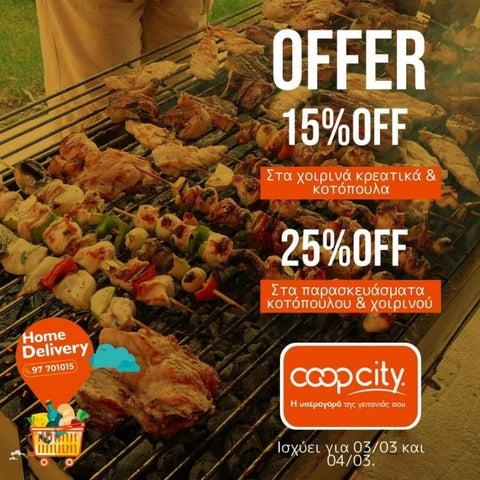 Coop City Stores - Υπεραγορά. Φυλλάδιο με προσφορές   Coop City Offers