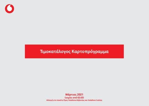 Vodafone. Τιμοκατάλογος υπηρεσιών «Καρτοπρόγραμμα»