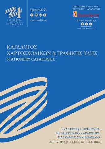 Διακάκης Εισαγωγική. Anniversary & Collectible Stationary Catalogue