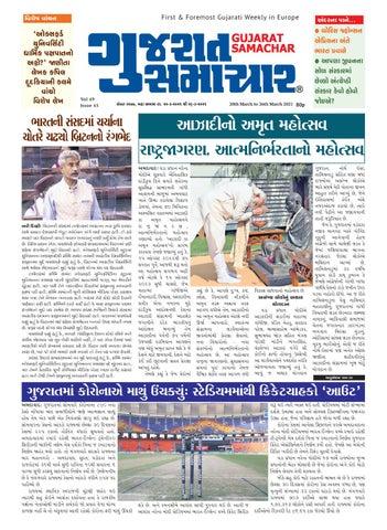 Gujarati news in News18 Gujarati