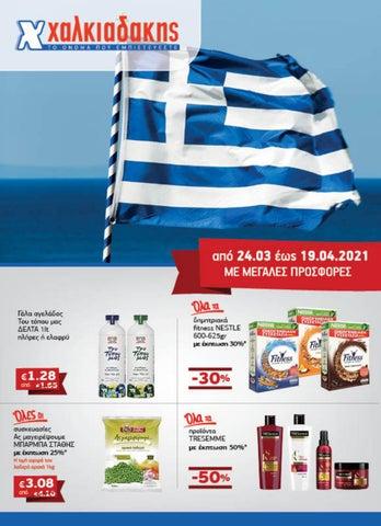 Χαλκιαδάκης Σούπερ Μάρκετ φυλλάδιο με προσφορές Super Market