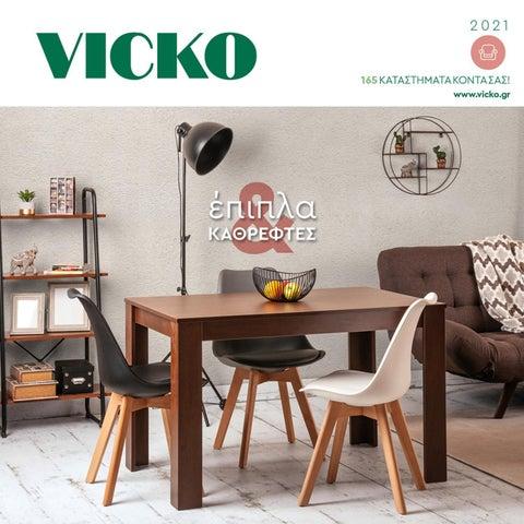 Vicko κατάλογος 2020 επίπλωσης με προσφορές για Έπιπλα και Καθρέπτες