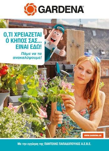 Gardena φυλλάδιο προσφορών 2021 με εργαλεία και εξαρτήματα κήπου