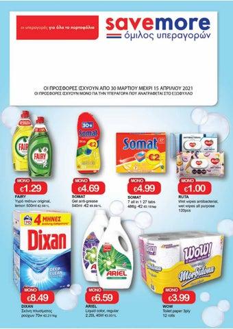 Κυπριανού Supermarkets. Φυλλάδιο με προσφορές Υπεραγοράς