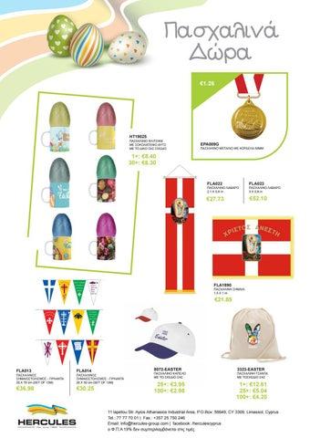 Hercules Group. Κατάλογος με προτάσεις «Πασχαλινά Δώρα - Easter Gifts»