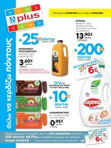 ΑΒ Βασιλόπουλος AB Plus. Φυλλάδιο «Θέλω προϊόντα που χαρίζουν πόντους»