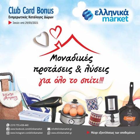Ελληνικά Market φυλλάδιο με προσφορές «Bonus Card» Ellinika Market