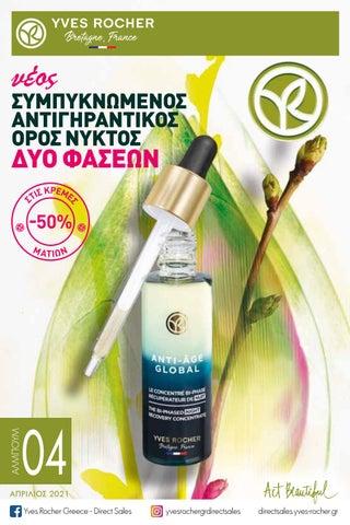 Yves Rocher κατάλογος με προσφορές σε προϊόντα φυτικών καλλυντικών