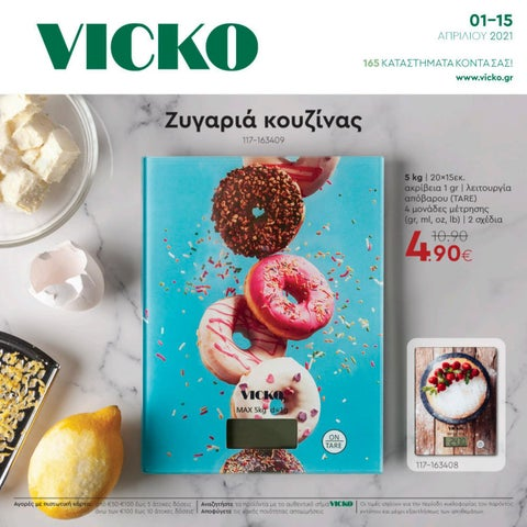 Vicko. Φυλλάδιο «Απριλίου» με προσφορές για σπίτι, μπάνιο, κουζίνα