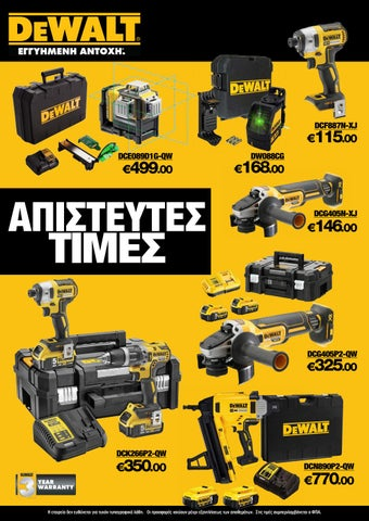 Ioannou Tools. Κατάλογος προσφορών DeWalt 2021 με ηλεκτρικά εργαλεία