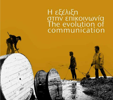 Cyta. Κατάλογος «Cyta 60 χρόνια years». Η εξέλιξη στην επικοινωνία