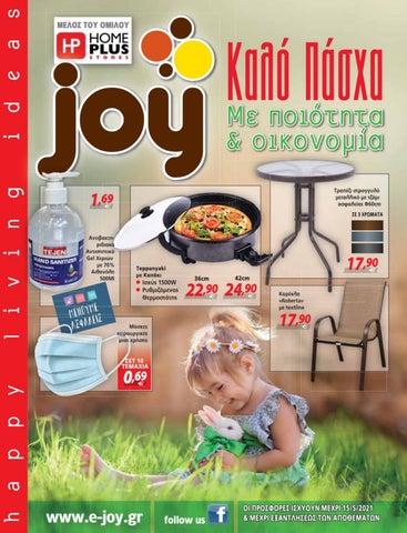 Joy Έπιπλο - Γιαννακάκης. Κατάλογος με έπιπλα και είδη για το σπίτι