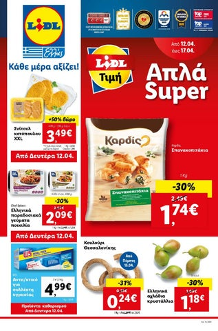 Lidl φυλλάδιο Food «Κάθε Μέρα Αξίζει» με προσφορές Super Market